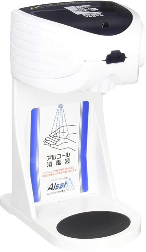 アルサット 自動手指消毒器